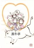 「牛に引かれて善光寺」の画像(1枚目)