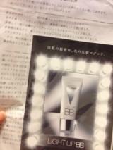 SONOKO BBクリームの画像(1枚目)