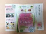 【天然】水溶性食物繊維 Delulu(デルル)7日間体験の画像(1枚目)