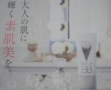 30秒で発光美肌♪SONOKOのBBクリームの画像(1枚目)