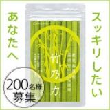 「孟宗竹100%の竹乃力を」の画像(1枚目)