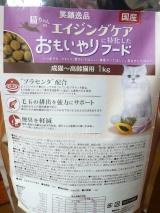 猫モニター: 猫ちゃんのエイジングケアに特化したおもいやりフード レビューの画像(2枚目)