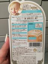 シミ・ソバカスのカバーに♪ベビーピンク美白BBクリームの画像(2枚目)