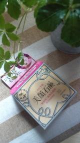 明色化粧品サンの美顔石鹸♪ニキビ肌を清潔に~の画像(1枚目)