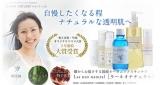 【モニプラ】ネオナチュラ・オーガニックスキンケア