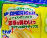 ポテトチップスだ~い好き♪(*´∀`*)の画像(2枚目)
