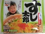 「お昼はちらし寿司!」の画像(2枚目)