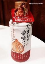 正田醤油「たまねぎの香味つゆ」をお試ししてみました♪の画像(1枚目)
