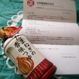 [モニター]正田醤油 たまねぎの香味つゆを使ってcookingの画像(2枚目)