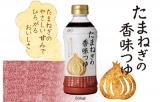 [モニター]正田醤油 たまねぎの香味つゆを使ってcookingの画像(3枚目)