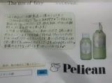 ★「PROVINSCIAボディミルク ミニボトル」です!・・モニプラ