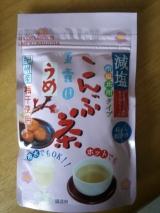 減塩梅こんぶ茶の画像(1枚目)