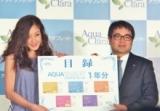 西山茉希さんがゲスト♪アクアクララ「アクアタブレット」プレス発表会の画像(2枚目)