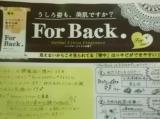 ★背中ニキビを防ぐ薬用石鹸「ForBack.」です!。。。モニプラ