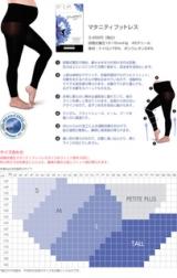 ハリ脚に悩む女性におすすめ!プレッガーズ段階式着圧春夏カラーフットレスタイツの画像(1枚目)