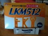 口コミ記事「ビフィズス菌LKM512顆粒タイプ」の画像