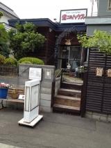 札幌西岡にある煮込みハウスの画像(1枚目)