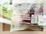 【蒟蒻畑ララクラッシュぶどう味(4個入) 3袋】試食レビューの画像(6枚目)
