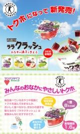 【蒟蒻畑ララクラッシュぶどう味(4個入) 3袋】試食レビューの画像(2枚目)