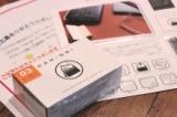 【モニプラ】父の日に!☆カード型アロマディフューザー「CAN-ORI」20名様モニター募集!