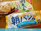 朝ごはん or 朝ごパン 対決!の画像(1枚目)