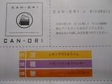 カード型アロマディフューザー「CAN-ORI」☆エル・エス コーポレーション