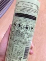 ヴィーナスエデン フレグランス柔軟剤☆モニプラの画像(3枚目)