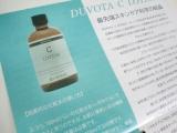 「洗顔&角質ケア化粧水「DUVOTA Boost Cleansing Lotion」のレポ」の画像(5枚目)