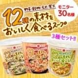 12種類の素材スープの画像(1枚目)