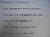 「洗顔&角質ケア化粧水DUVOTA Boost Cleansing Lotion♪」の画像(2枚目)