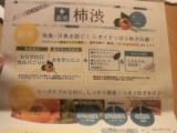 口コミ:薬用ファミリー柿渋石鹸①の画像(4枚目)