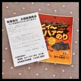 【☆】ヒィ~ハァ~のり ミニ版の画像(1枚目)