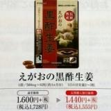★20種類のアミノ酸/えがおの黒酢生姜★の画像(4枚目)