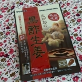 ★20種類のアミノ酸/えがおの黒酢生姜★の画像(1枚目)