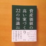 『資産価値の高い家づくり22の知識』