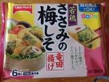 テーブルマーク冷凍食品お試しランキング  参加しましたの画像(5枚目)