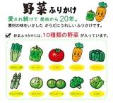 『浜乙女 徳用ふりかけ 野菜』の画像(1枚目)