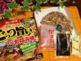 【第1回】テーブルマーク冷凍食品お試しランキング!! レポ3うどん&お好み焼きの画像(8枚目)