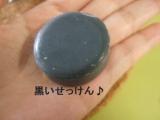 においケアに☆濃い柿渋石鹸の画像(4枚目)