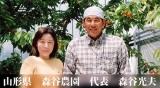 「森谷農園  自然特別栽培さくらんぼ 【紅秀峰】」の画像(4枚目)
