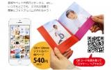 スマホで作れる500円のフォトブック!!の画像(1枚目)