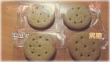 美味しいだけじゃない、いぐさおからクッキー!
