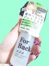 forback♥全身用ジェルミストの画像(1枚目)