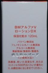 【モニプラ】APPA+E(TPNA)ローションDX・1回目♪の画像(2枚目)