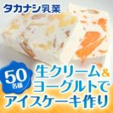 【タカナシ乳業】夏休みは親子で簡単アイスケーキ作りにチャレンジ!!の画像(1枚目)