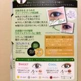 黒より使える!やさしい瞳が演出できる、使えるジェルアイライナー★の画像(2枚目)