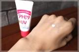 アトピタ 保湿UVクリーム50の画像(2枚目)