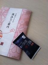 「薬用 濃い柿渋石鹸」の画像(1枚目)