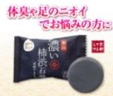「京都やまちや「薬用 濃い柿渋石鹸」☆」の画像(1枚目)