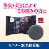 「【30名様限定!!】「薬用 濃い柿渋石鹸」モニター報告」の画像(1枚目)